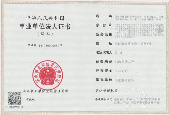 业务范围_湛江市林业科学研究所